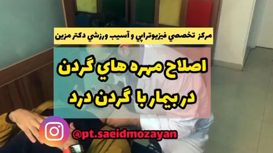 کایروپراکتیک گردن درد در تهران به وسیله اصلاح مهره های گردن