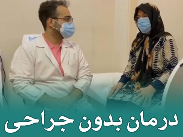 درمان کمر درد با فیزیوتراپی و بدون جراحی در سعادت آباد