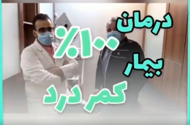 درمان سریع درد کمر با فیزیوتراپی