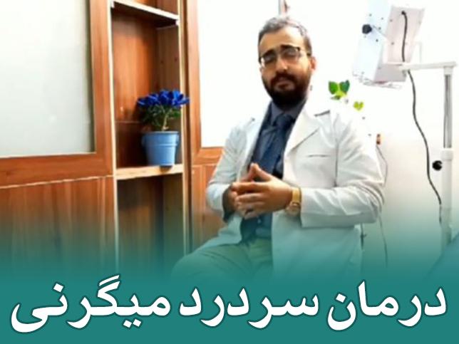 درمان سردرد میگرنی با طب سوزنی فیزیوتراپی