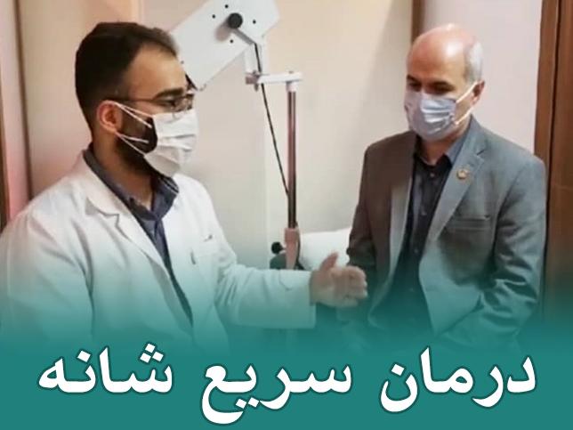 درمان سریع شانه درد با فیزیوتراپی