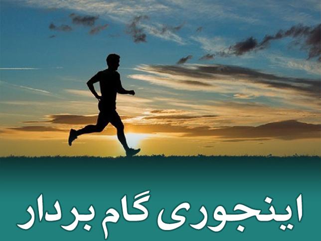 دویدن صحیح