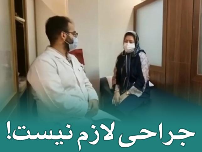 جراحی لازم نیست! درمان کامل دیسک کمر با فیزیوتراپی در تهران