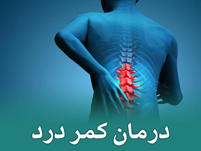 درمان کمر درد با فیزیوتراپی در تهران