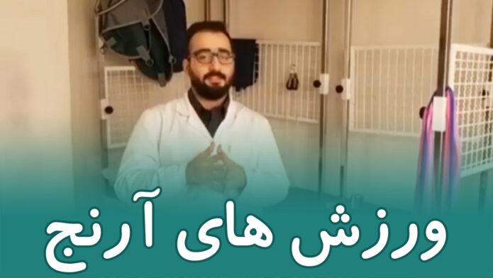 درمان ورزش درمانی آرنج با فیزیوتراپی